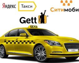 Подработка в такси на своей машине: доступные способы и выявление лучшего сервиса для заработка