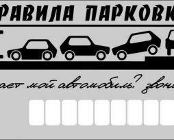 Прикольные таблички для авто с номером телефона