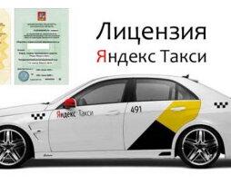Как получить лицензию «Яндекс.Такси» на своей машине и для чего это нужно