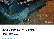 Лада 2109 1999 год(а) 156193 км пробега