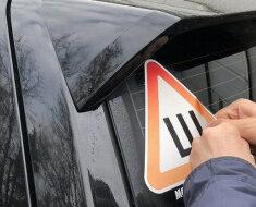 Как бесследно и быстро убрать наклейку со стекла или бампера