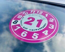 Значение наклеек на японских автомобилях