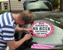 Как снять наклейку со стекла автомобиля: перечень средств, материалы, полезные советы