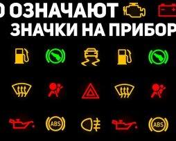 Как расшифровать обозначения значков на панели автомобиля ВАЗ 2114
