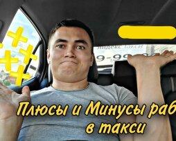 Плюсы и минусы работы в «Яндекс.Такси» на личном автомобиле