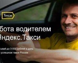 Работа в «Яндекс.Такси» на своем автомобиле — отзывы водителей