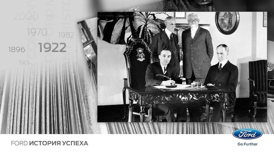 В 1922 году Форд выкупает акции Lincoln Motor Company