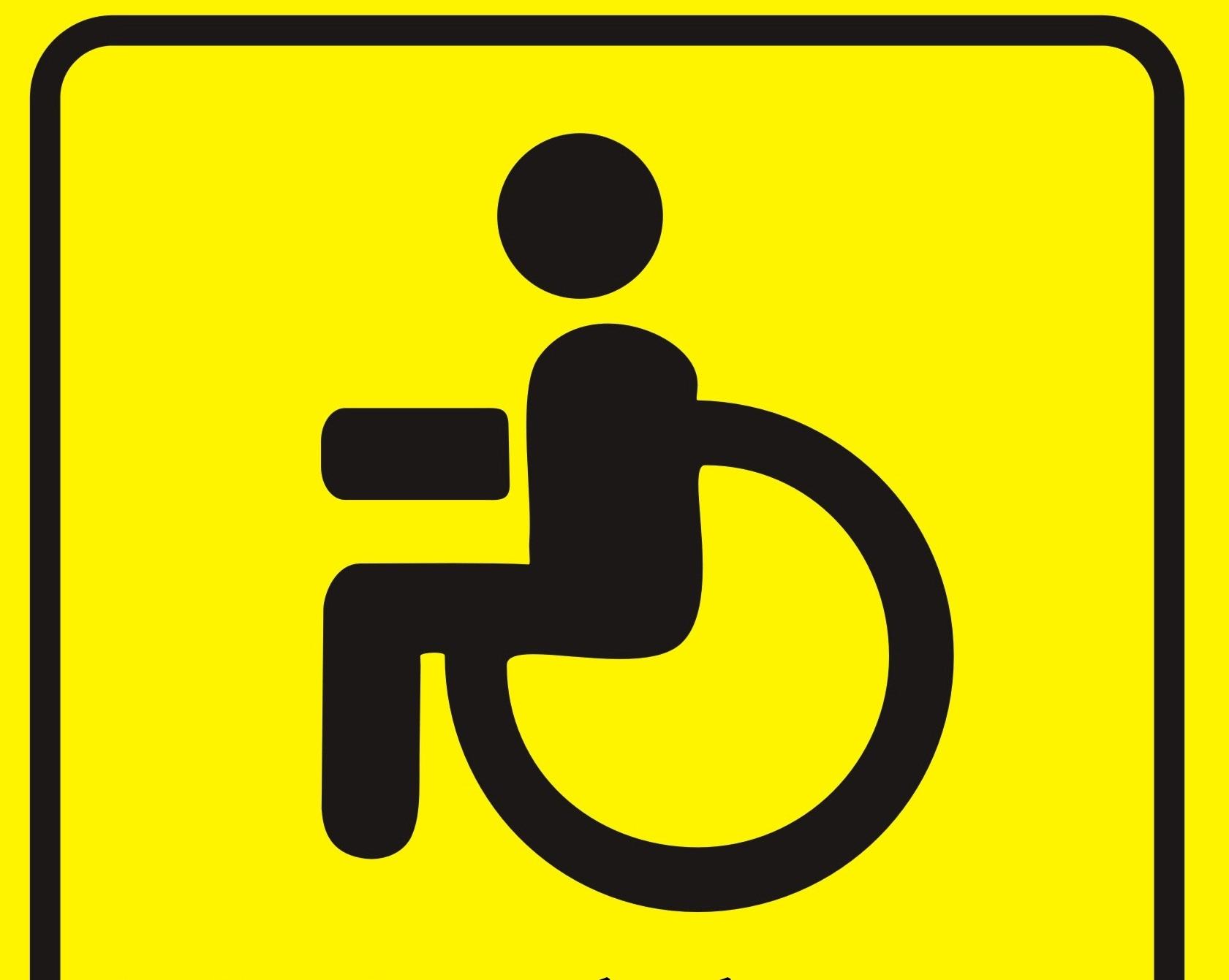 Наклейка «Инвалид»