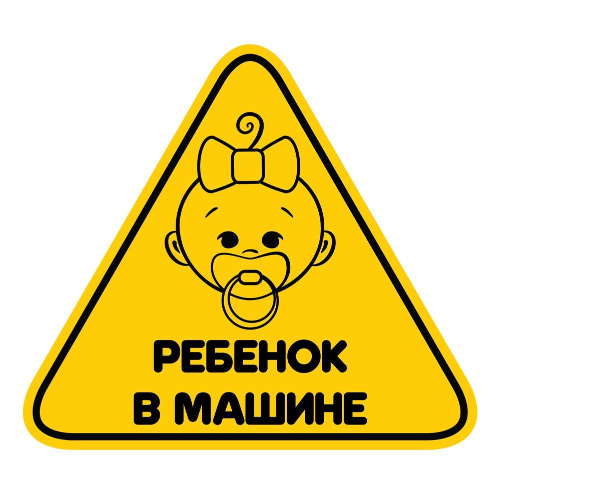 Наклейка «Ребенок в машине»