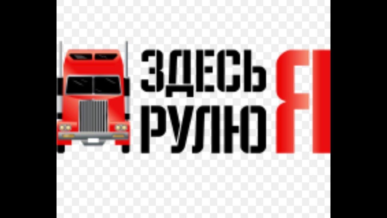 Стикеры в кабину грузового авто