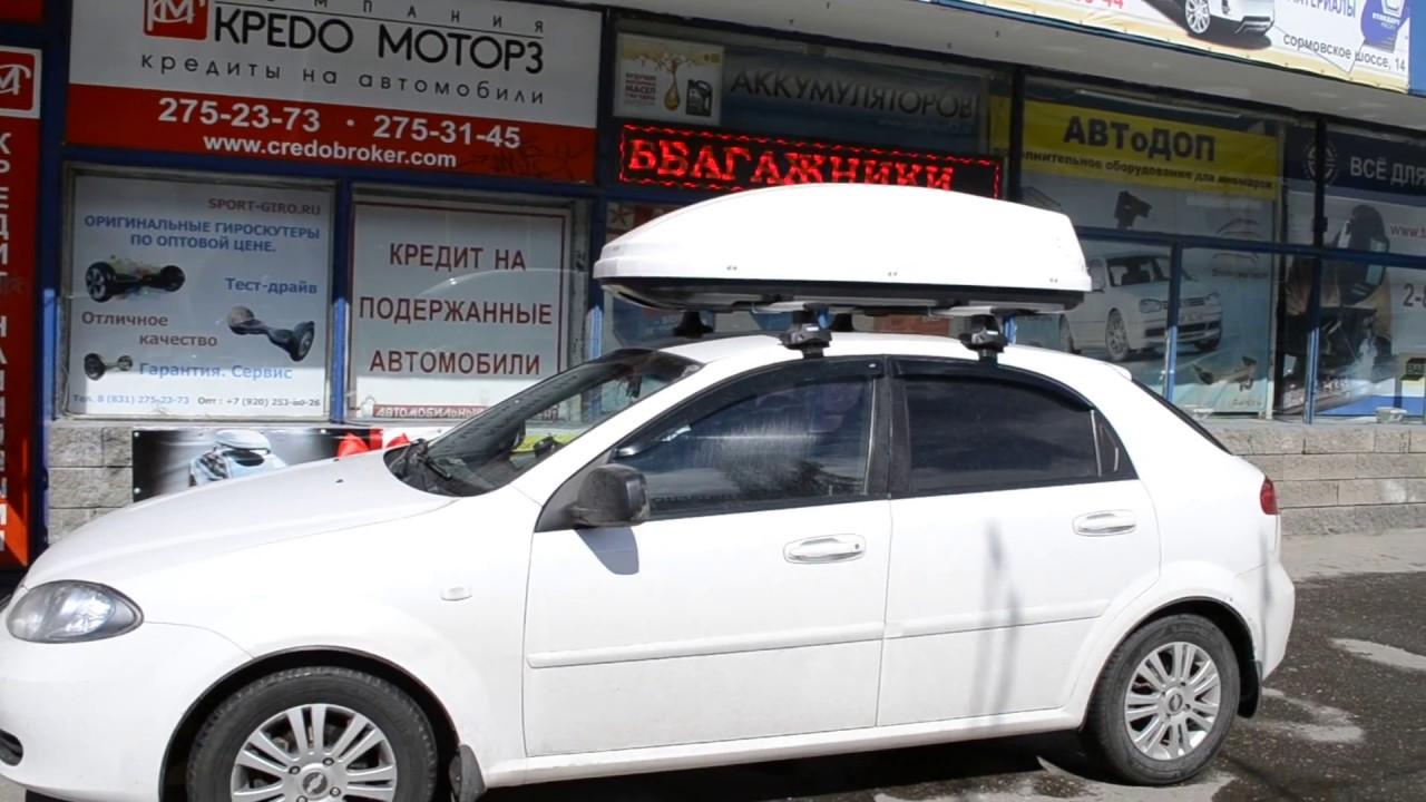 багажник на крышу на шевроле