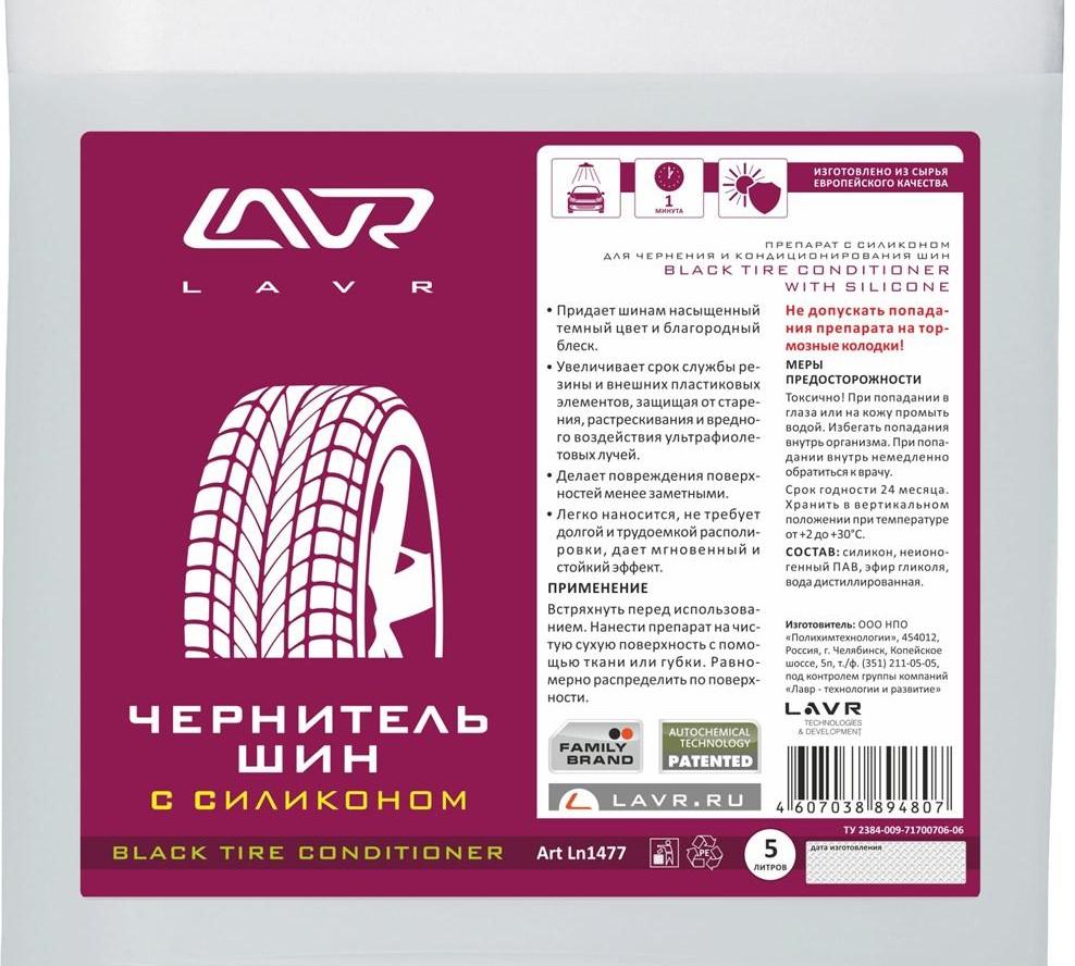Чернитель шин с силиконом LAVR Black Tire Conditioner with silicone
