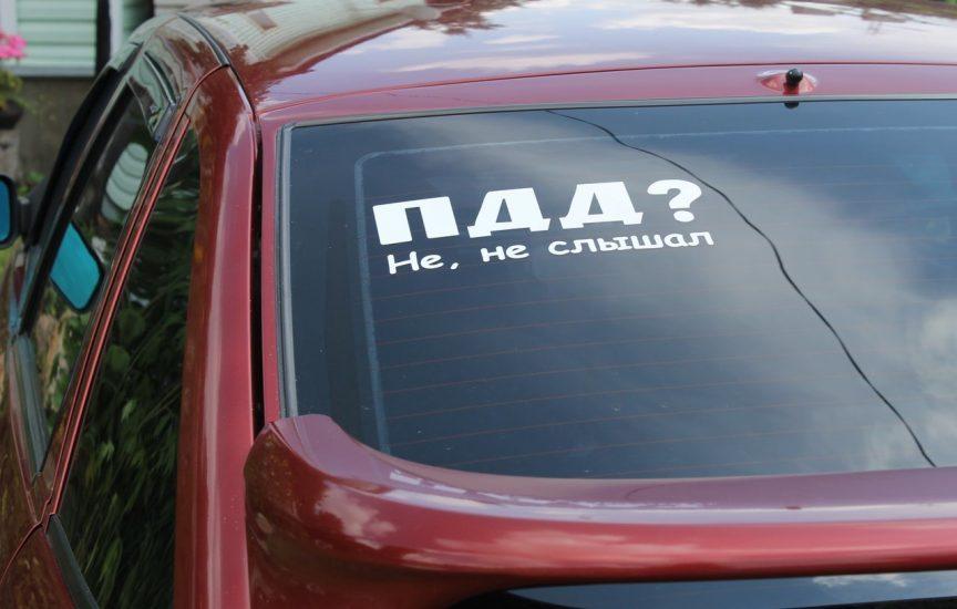 прикольные и оригинальные наклейки на авто