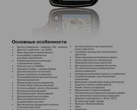 Автосигнализация с автозапуском — пропадает антенна