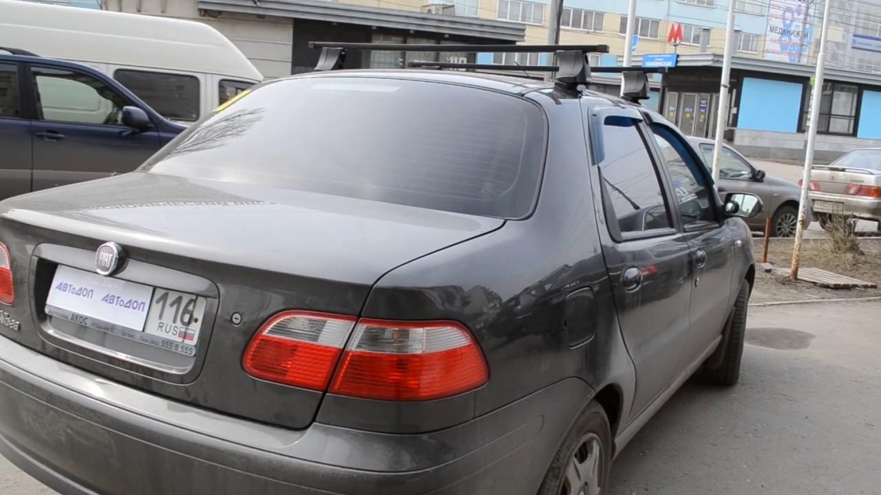 багажник на крышу фиат
