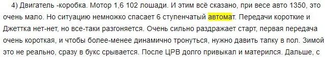 """Отзывы владельцев о """"Фольксваген Джетта"""" 2008"""