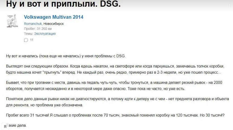 """""""Фольксваген Мультивен"""" с коробкой DSG - отзывы реальных владельцев авто"""
