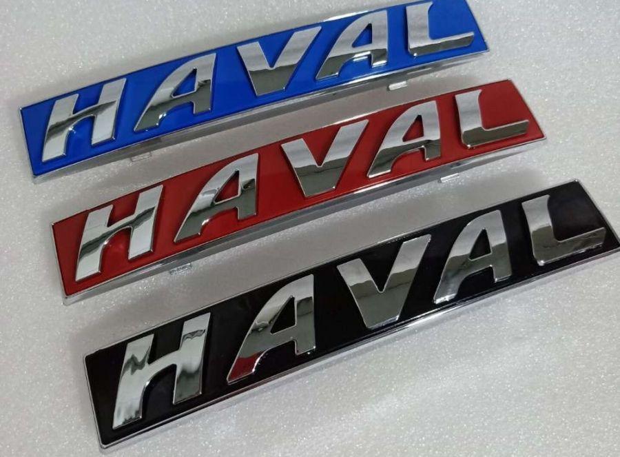 Модификация логотипа «Хавал»