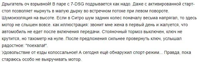 Отзыв о «Фольксваген Гольф» с ДСГ-7