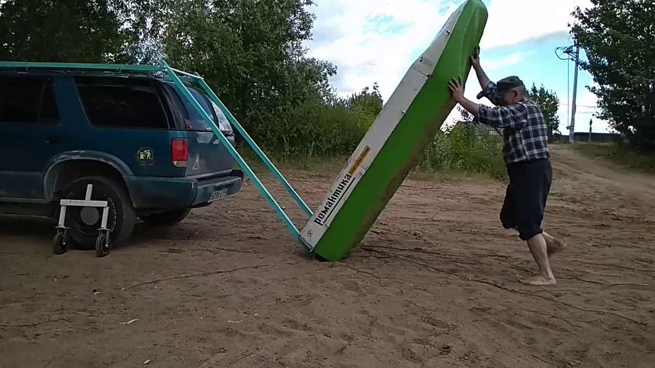 Погрузка лодки ПВХ на багажник автомобиля одному