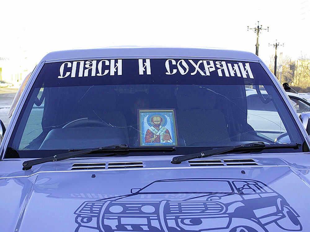 Религиозные наклейки на авто