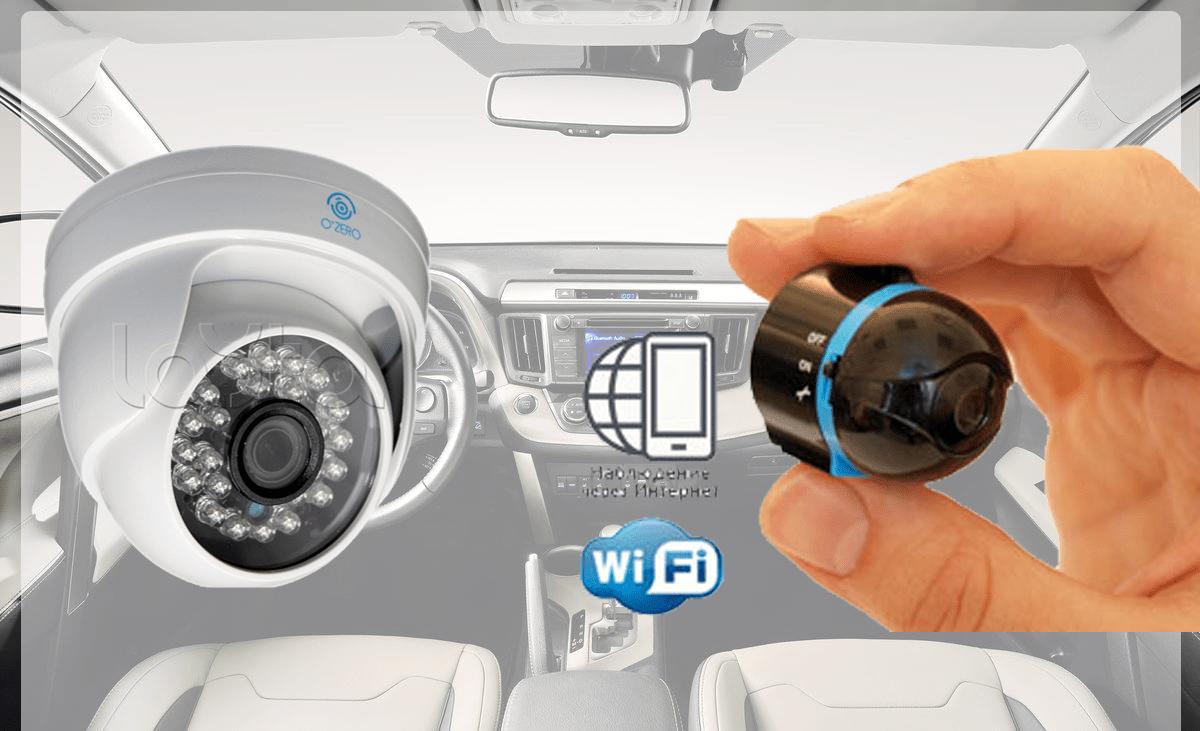 Скрытое видеонаблюдение в авто