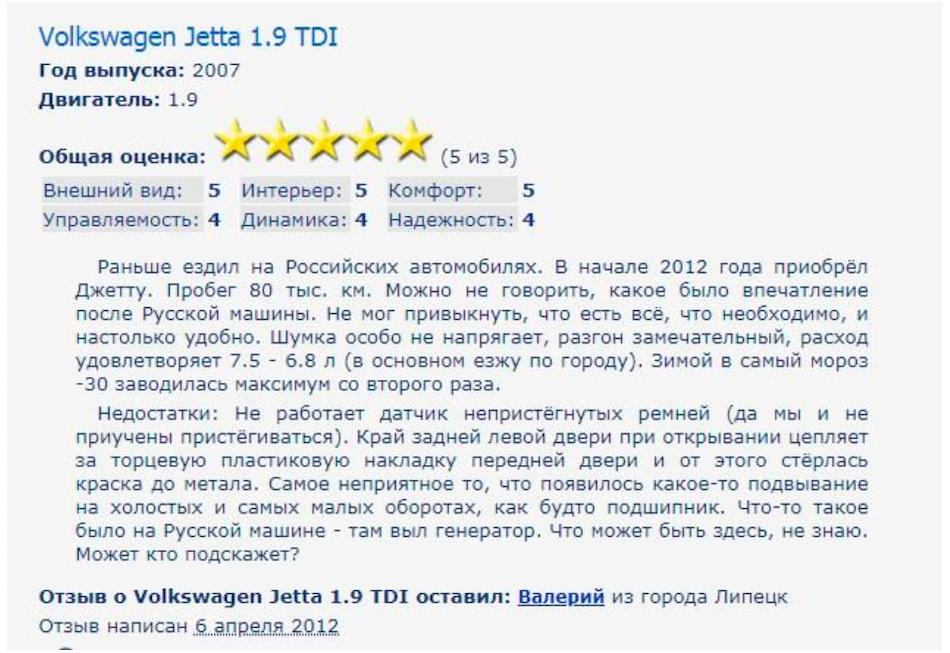 Подробный отзыв о «Фольксваген Джетте» 2006 на коробке-автомат