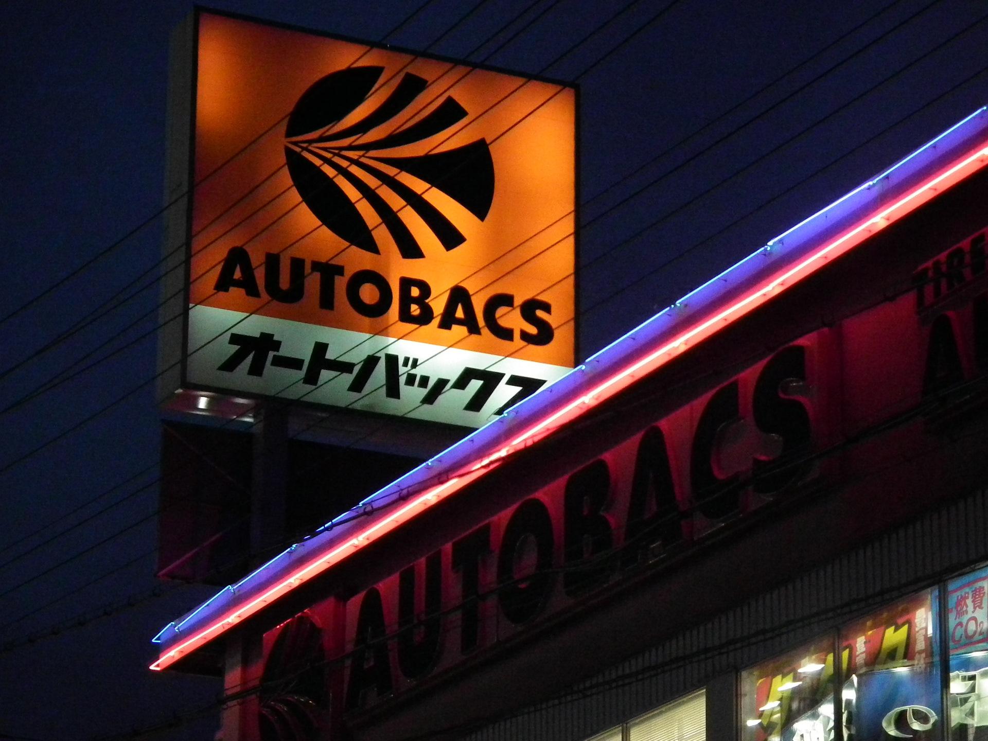 Autobacs Seven Company, Limited