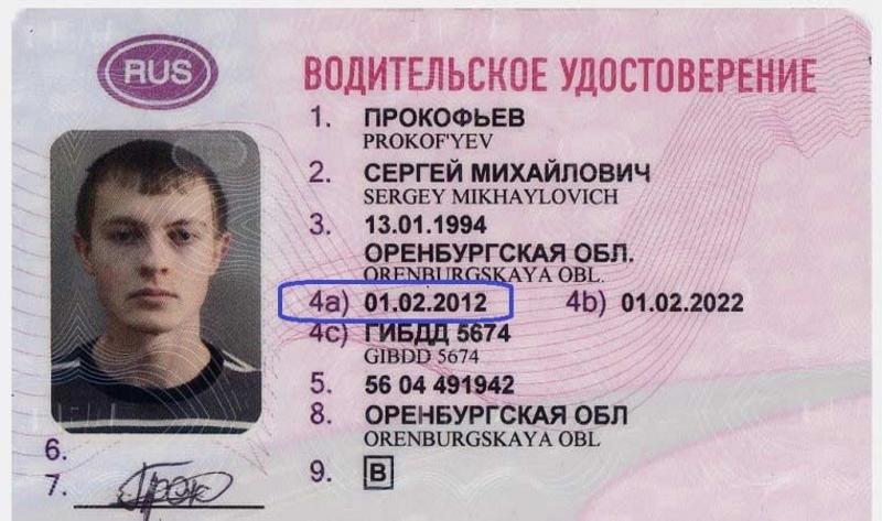 Дата выдачи водительского удостоверения