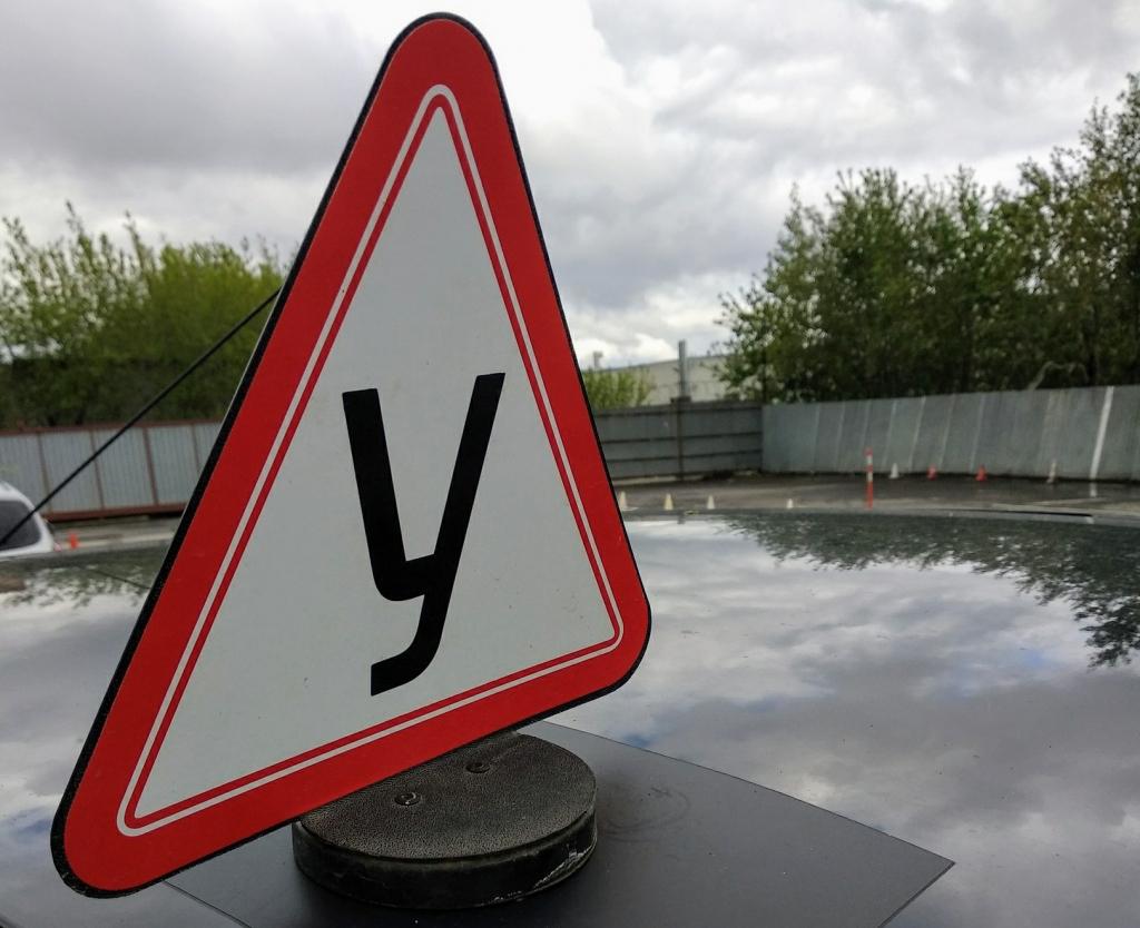 Двухсторонний знак «Учебный автомобиль» на магните