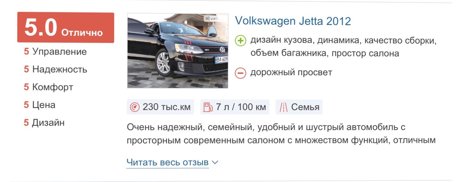 Volkswagen Jetta отзыв коробка автомат