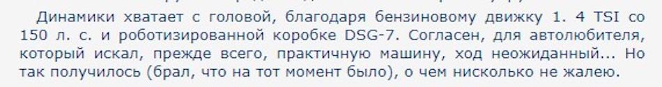 Отзывы на «Фольксваген Джетта» с ДСГ 7