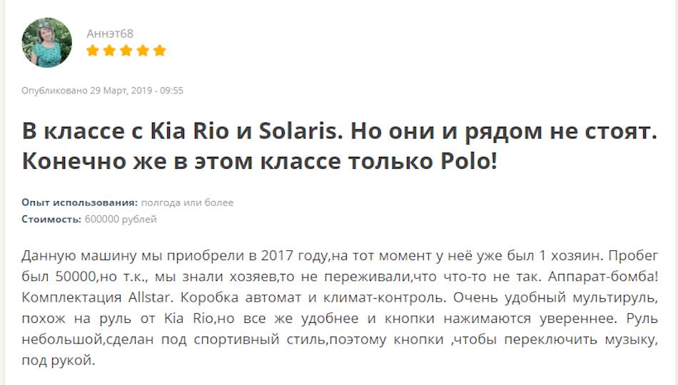 «Фольксваген Поло» 2016 автомат – отзывы владельцев