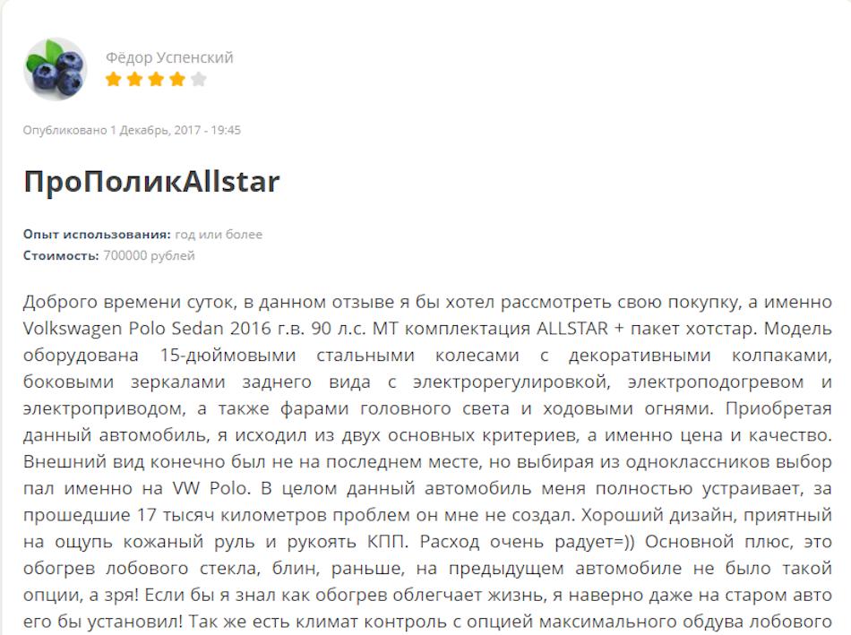 Отзывы про «Фольксваген Поло»