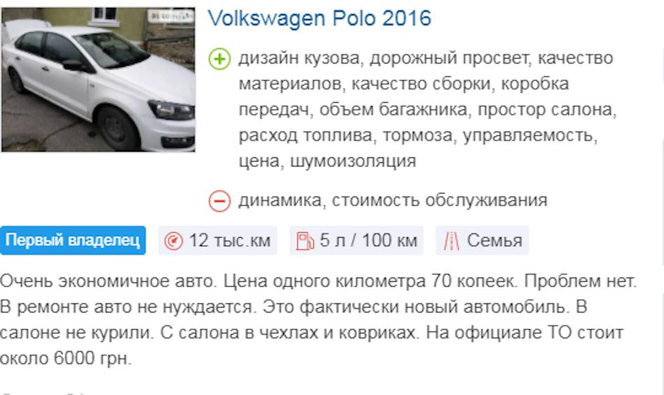 «Фольксваген Поло» с АКПП 2016 года