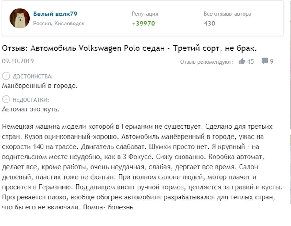 Отзывы владельцев на «Фольксваген Поло» 2011 года