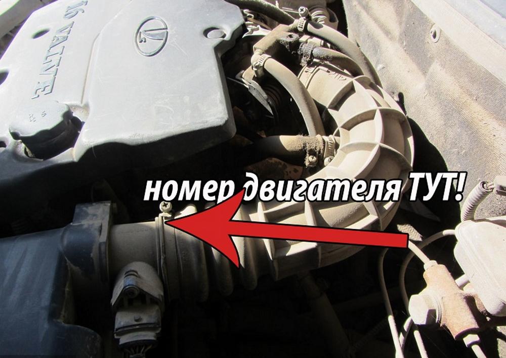 Где находится номер двигателя на автомобиле ВАЗ 2112