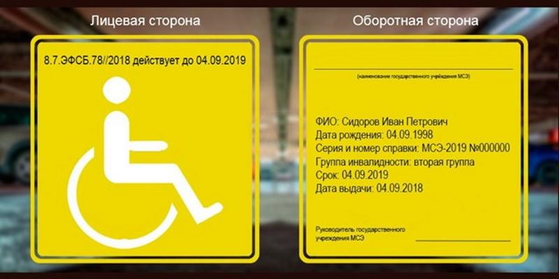 Индивидуальный знак «Инвалид»