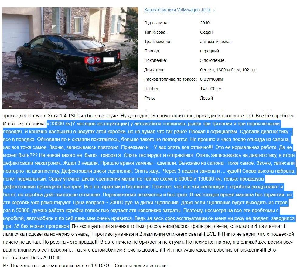 Отзыв о VW Jetta с коробкой робот