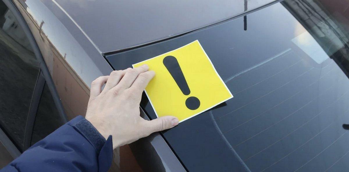 Куда клеить знак «Начинающий водитель»