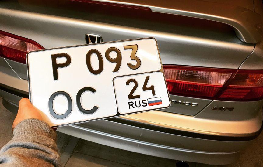 квадратные номера для легкового автомобиля по закону