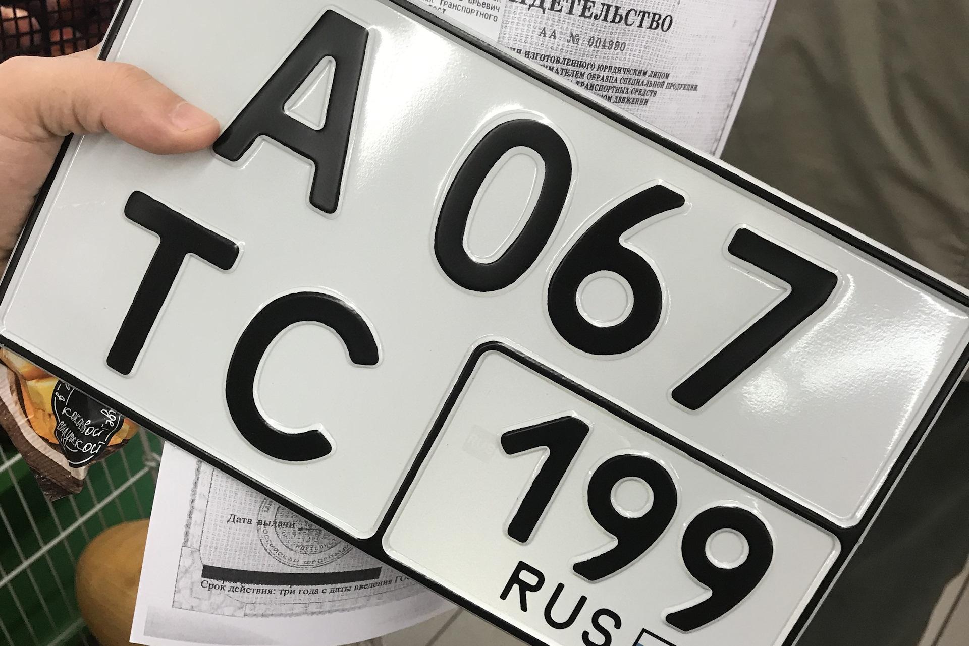 Квадратный номерной знак