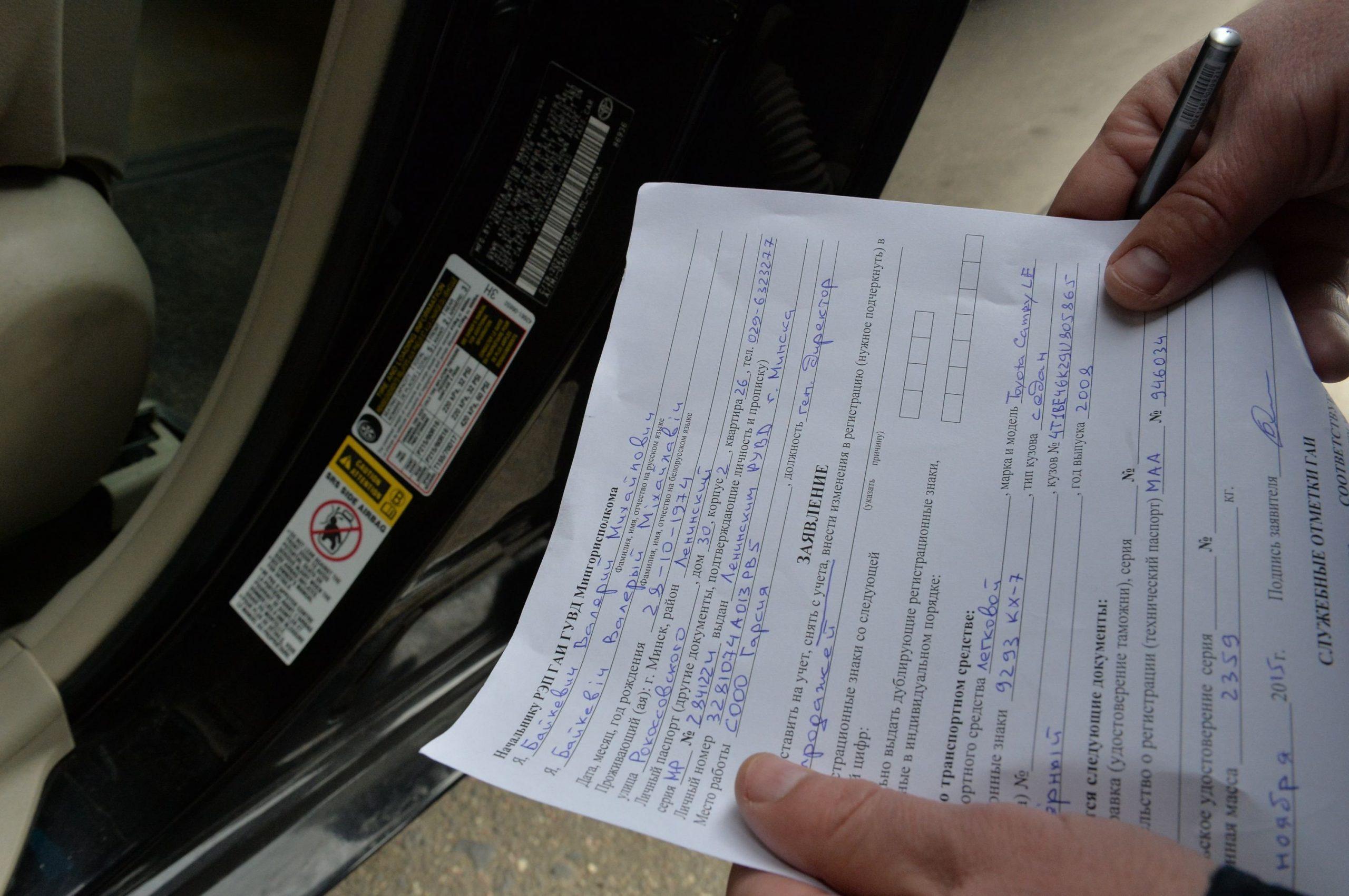 можно ли снять машину с учета без номеров