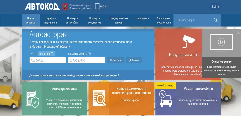 Онлайн-сервис «Автокод»