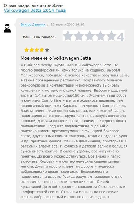 Отзыв Jetta 2014 года
