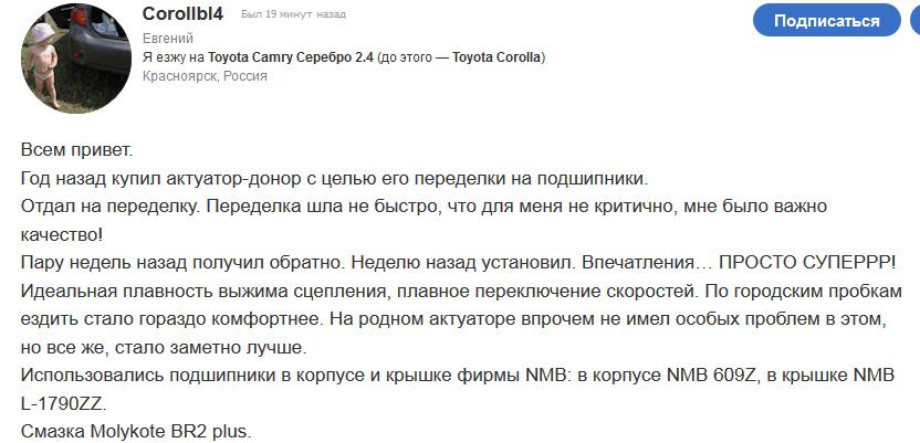 Отзыв владельца автомобиля Toyota