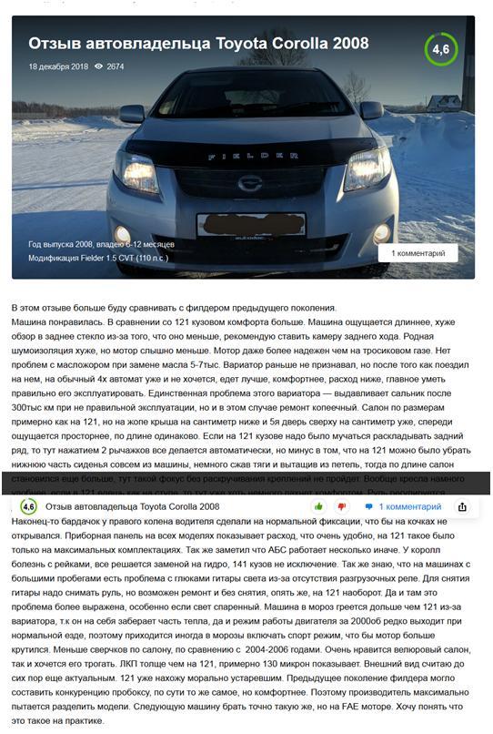 Отзыв Тойота Королла 2007 года с вариатором
