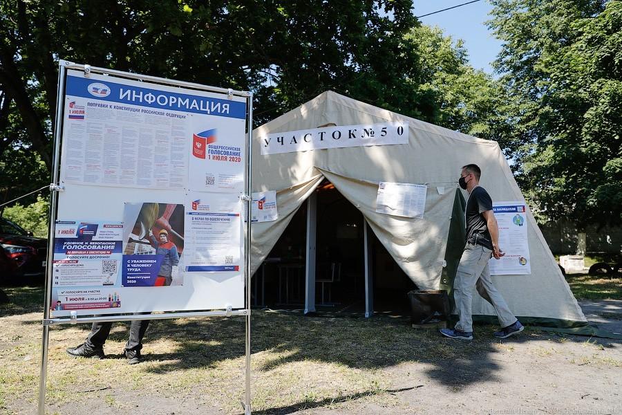 Палатка для голосования