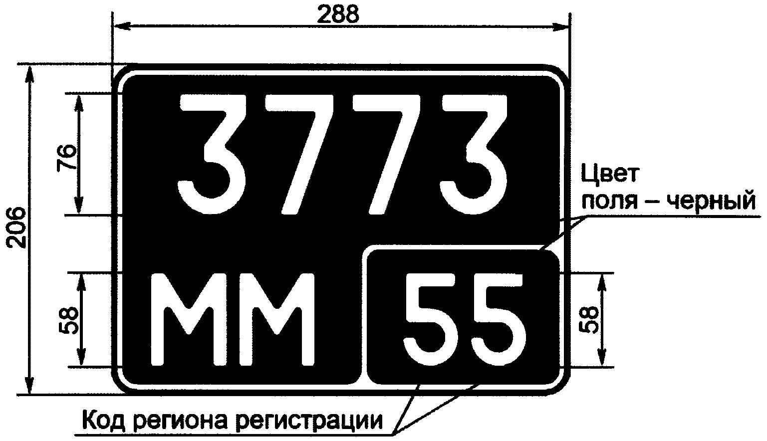 Регистрационный знак прицепа