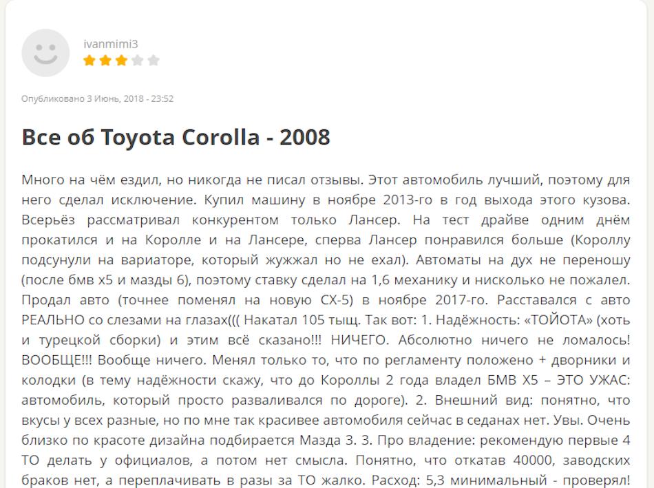 Плюсы и минусы «Тойоты Королла» 2008 года